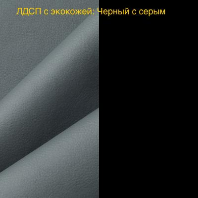 ЛДСП_с_экокожей-_Черный_с_серым.jpg