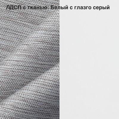 ЛДСП_с_тканью-_Белый_с_глазго_серый_.jpg