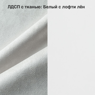 ЛДСП_с_тканью-_Белый_с_лофти_лён.jpg