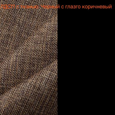 ЛДСП_с_тканью-_Черный_с_глазго_коричневый.jpg