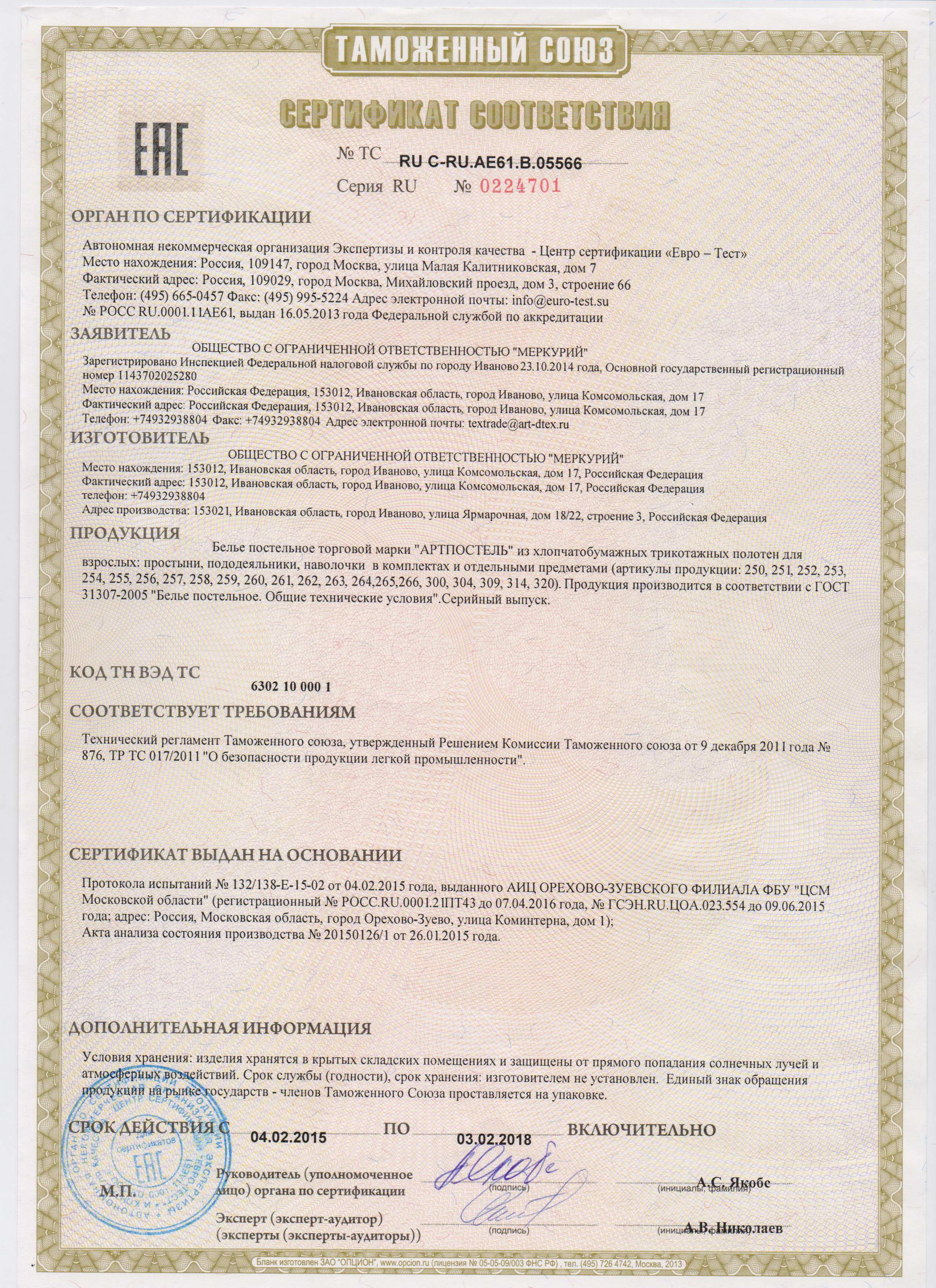 Сертификат_Меркурий__пост.принад_.jpg