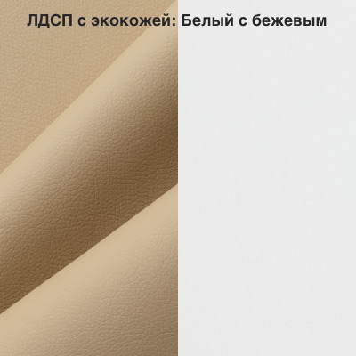 ЛДСП_с_экокожей-_Белый_с_бежевым.jpg