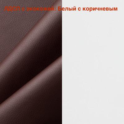 ЛДСП_с_экокожей-_Белый_с_коричневым.jpg