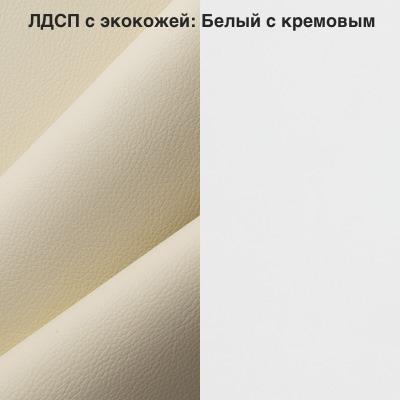 ЛДСП_с_экокожей-_Белый_с_кремовым.jpg