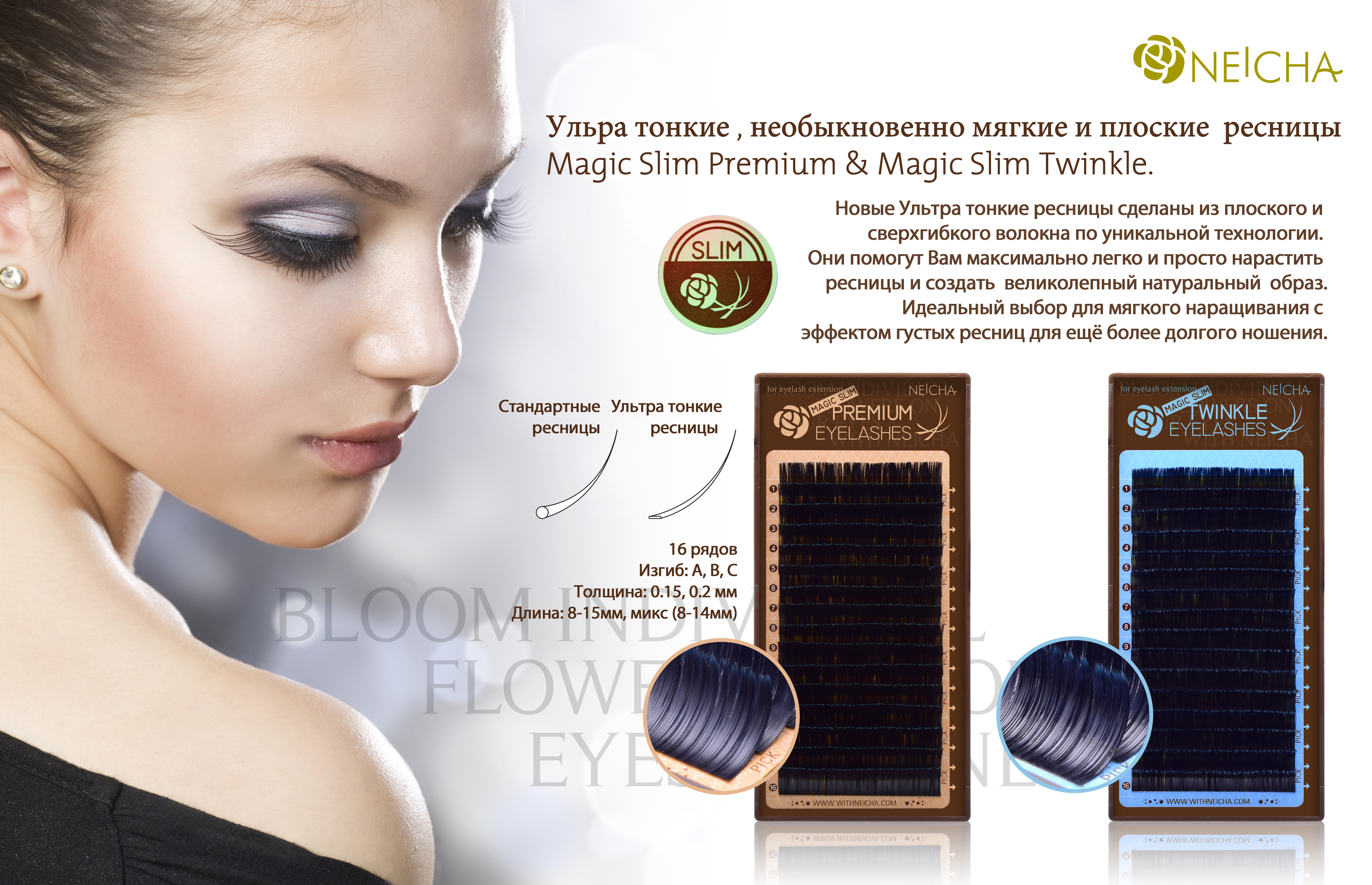neicha_magic_slim_tw.jpg