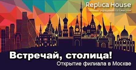 Встречай столица, отрытие представительства в г. Москва