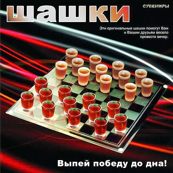 Алкогольная игра «Пьяные шашки»