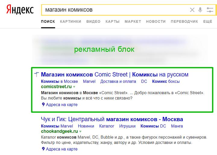 интернет-магазин с доменом comicstreet.ru