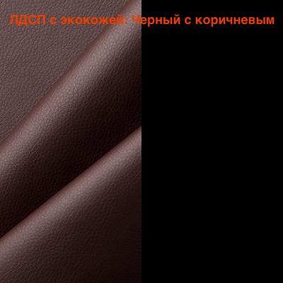 ЛДСП_с_экокожей-_Черный_с_коричневым.jpg