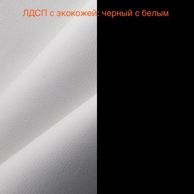 ЛДСП_с_экокожей-_черный_с_белым.jpg