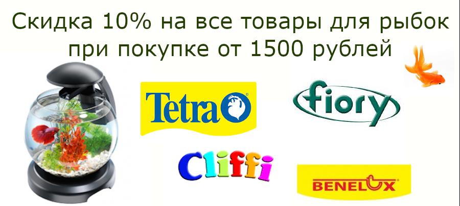 Скидка 10% на все товары для рыбок при покупке от 1500 руб