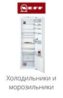 Холодильники и морозильные камеры NEFF