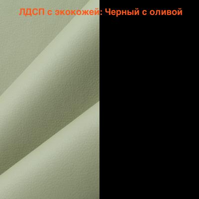 ЛДСП_с_экокожей-_Черный_с_оливой.jpg