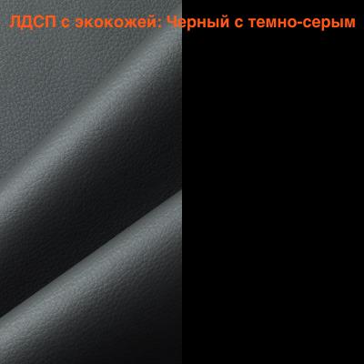 ЛДСП_с_экокожей-_Черный_с_темно-серым.jpg
