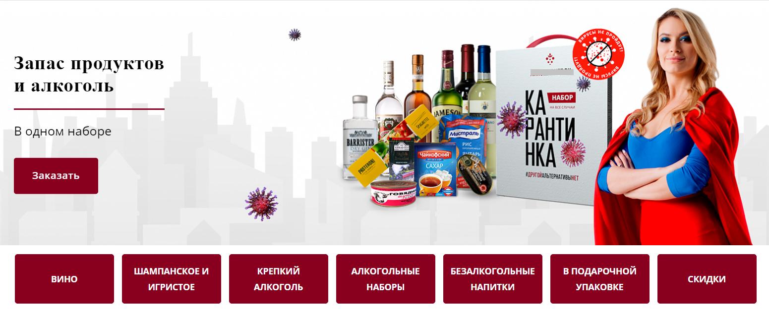 продажа алкогольной продукции в интернет-магазине