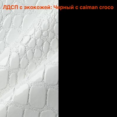 ЛДСП_с_экокожей-_Черный_с_caiman_croco.jpg