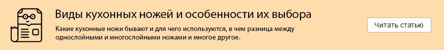 Как_выбрать_кухонный_нож.jpg