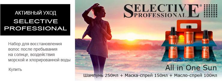 Набор для для восстановления волос  All in one sun от Selective Professional