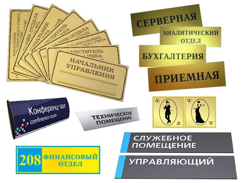 Изготовление внутриофисных табличек в Николаеве