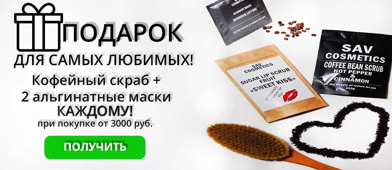 Кофейный скраб + альгинатная маска в подарок!