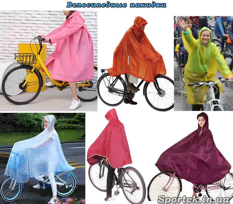 Велосипедные дождевики для защиты от дождя и ветра