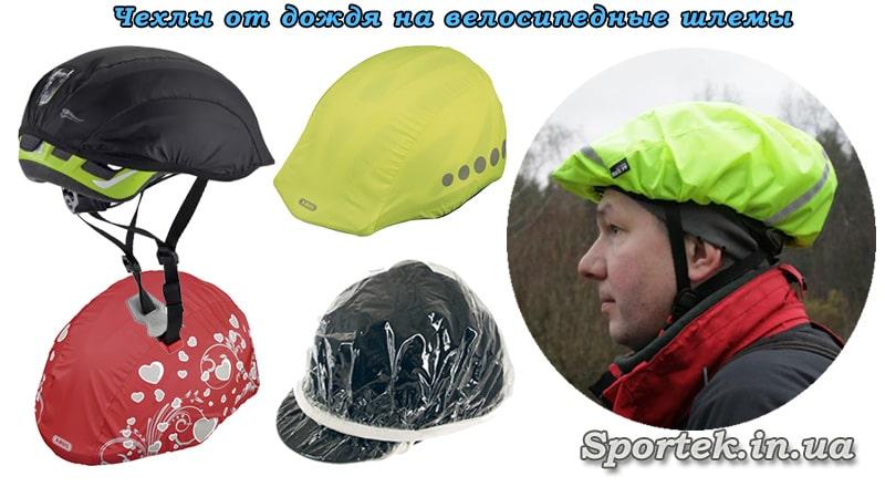 Чехлы от дождя на велосипедный шлем