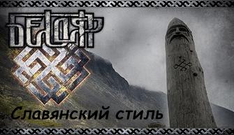 Белояр славянский стиль