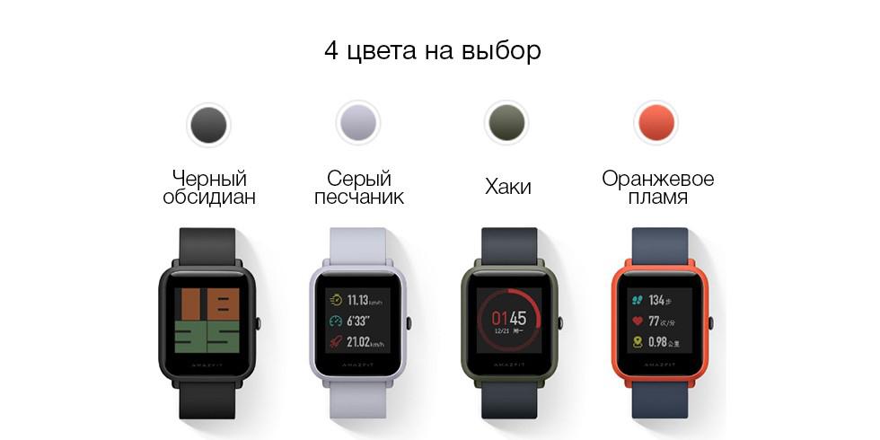 Смарт-часы Huami Amazfit Bip Lite (черные/black)