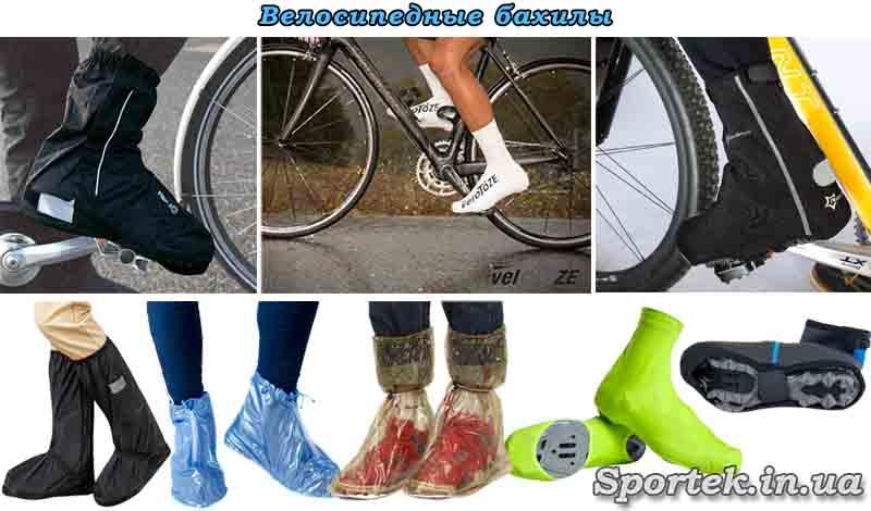 Использование велосипедных бахил