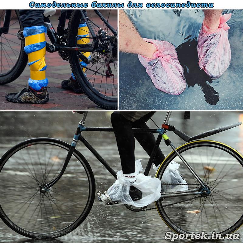 Самодельные велосипедные бахилы