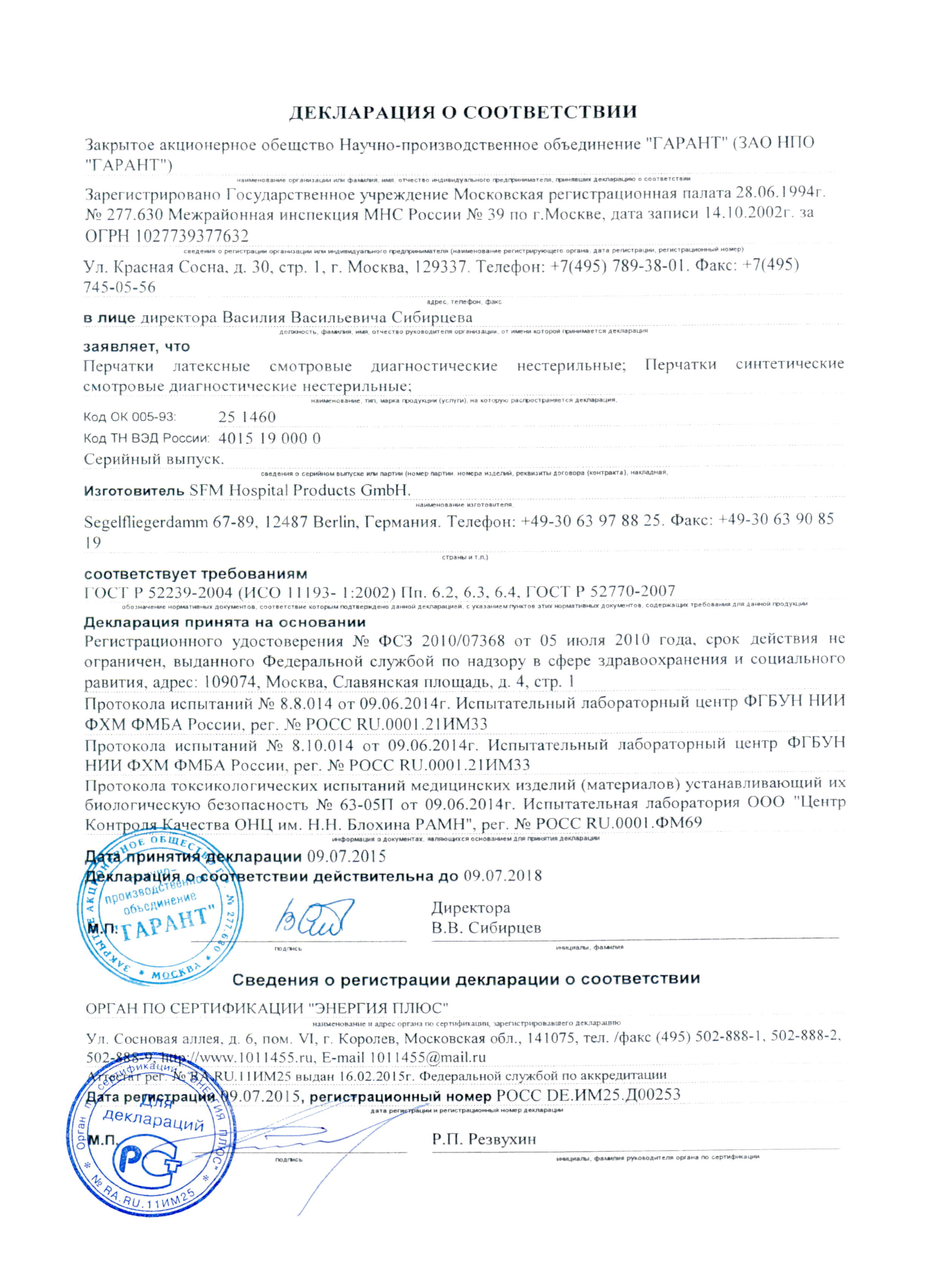 Декларация_смотр_НЕ_СТЕР_09.07.15-09.07.18.jpg