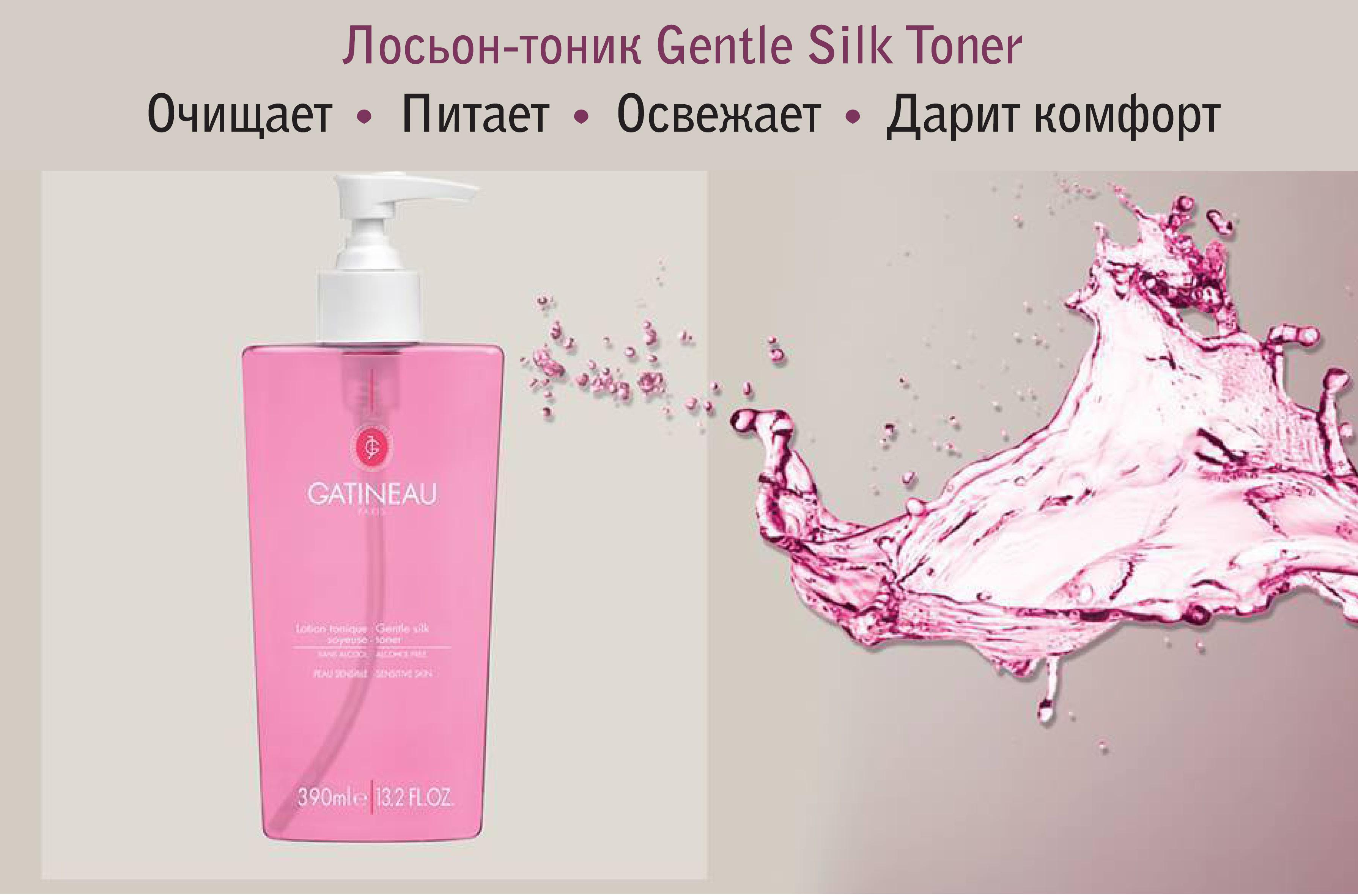 лосьон тоник розовый