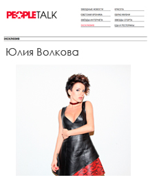 Юлия-Волкова-в-украшениях-Jennifer-Loiselle-Modbrand-для-People-Talk-2016.jpg