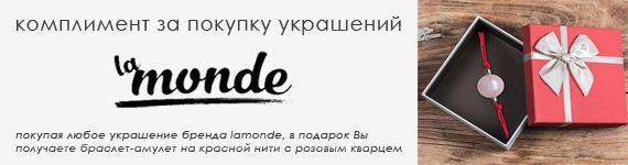 Комплимент_LaMonde_570х150.jpg