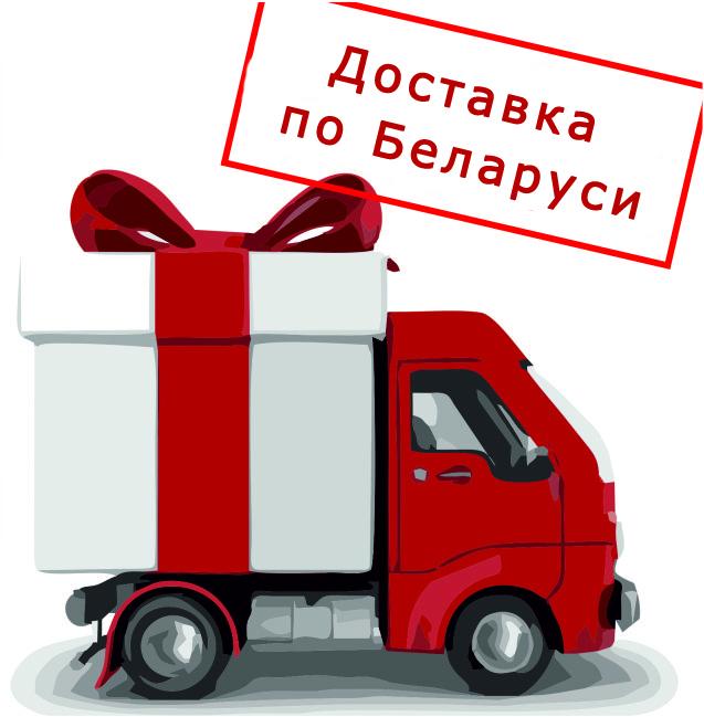 Доставка почтой в любой уголок Беларуси