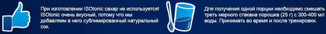 Как_принимать_изотоник_Rline_ISOtinic.jpg