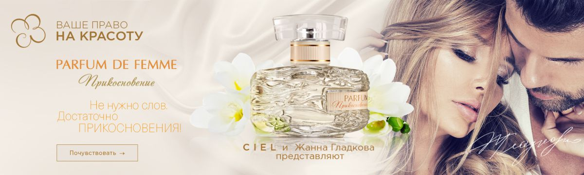 Духи Parfum de Femme - Прикосновение
