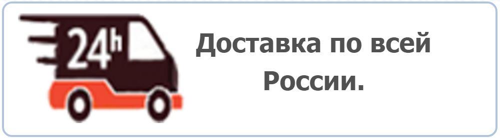 Доставка_по_России.JPG
