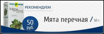 small_Мята-перечная_50.png