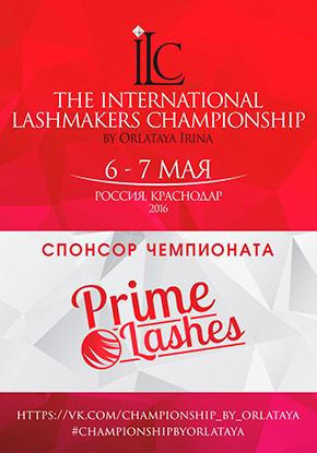 Международный чемпионат по наращиванию ресниц