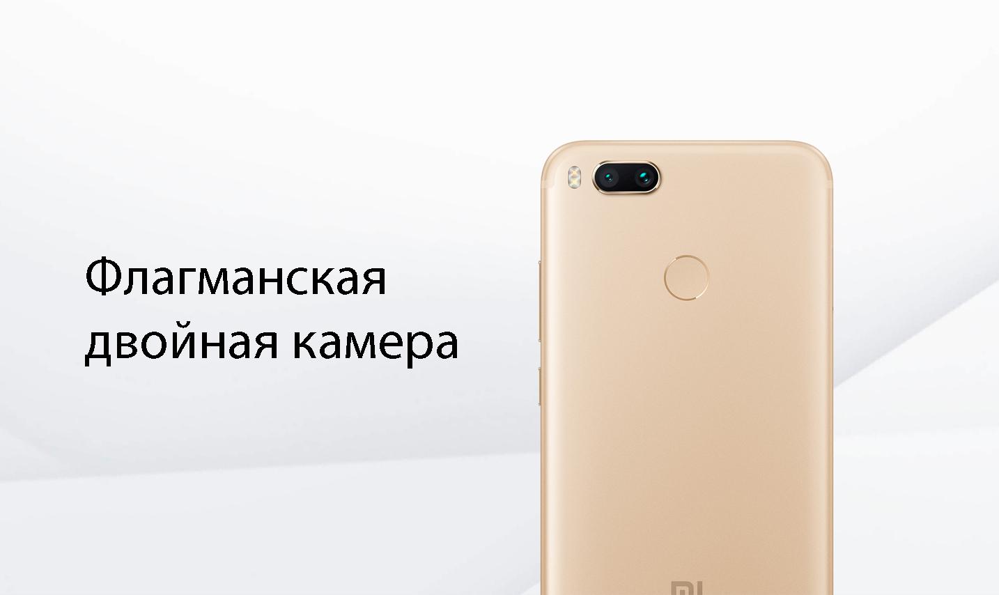 Смартфон Xiaomi Mi A1 4 / 64GB (красный)