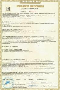 Сертификат соответствия на соковыжималки Sana EUJ-828 2018-2023