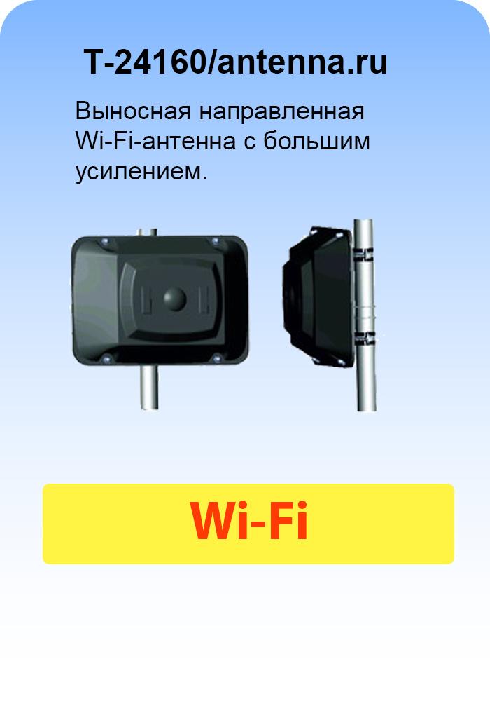 где купить направленную антенну для WiFi 2,4ГГц