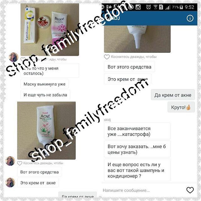 Отзыв_Shop_FamilyFreedom_ru_3.jpg