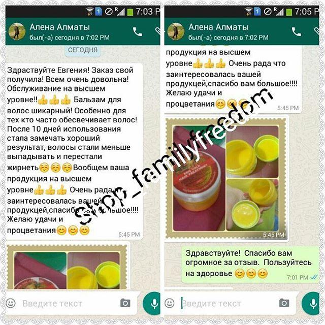 Отзыв_Shop_FamilyFreedom_ru_4.jpg