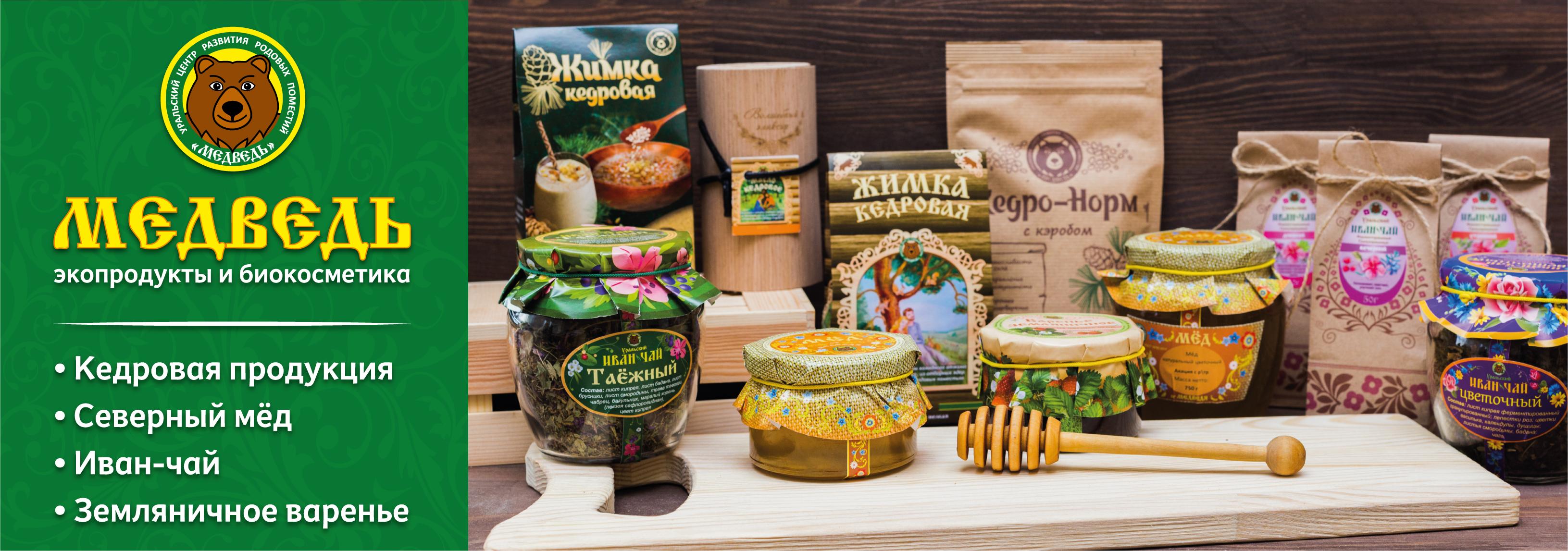 Медведь - эко-продукты из Сибири