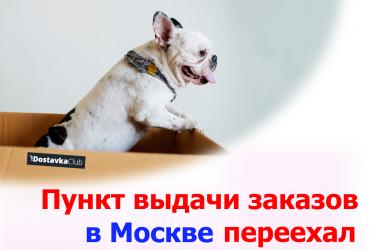 Переезд пункта самовывоза «Макс Массаж» в Москве