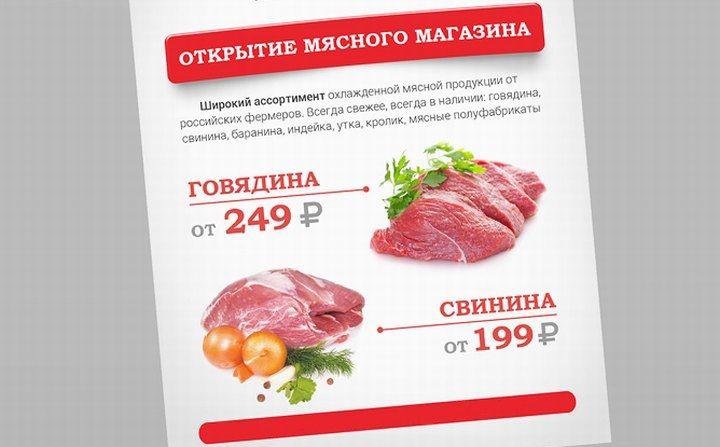 Реклама открытия мясного магазина