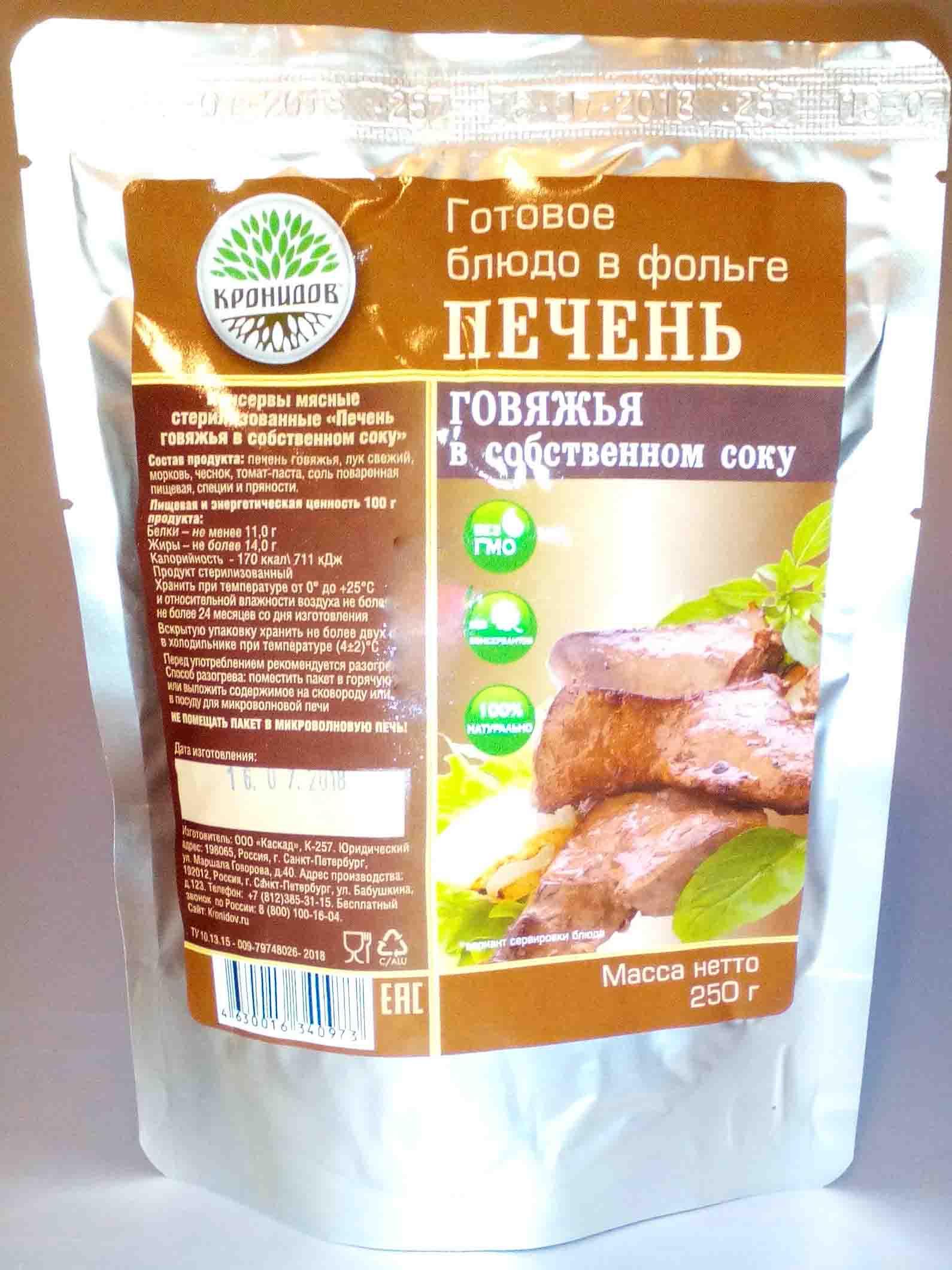 Печень говяжья Кронидов
