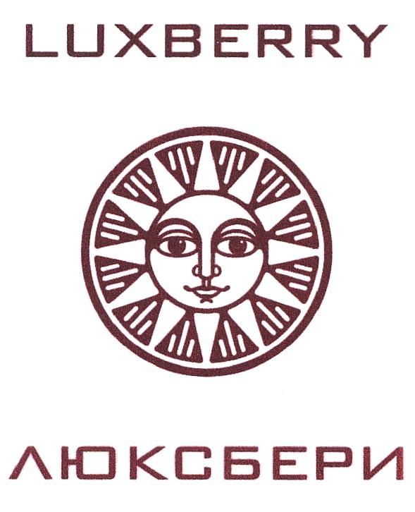 logo-luxberry.jpg